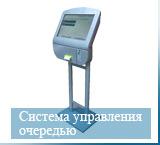 Система управления очередью